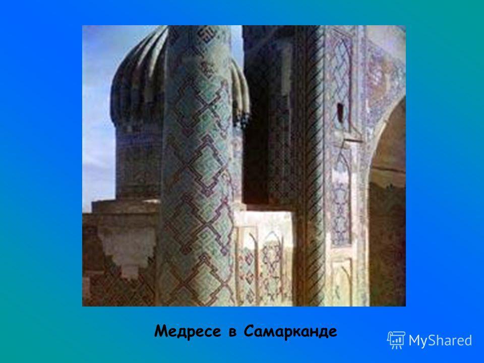 Медресе в Самарканде