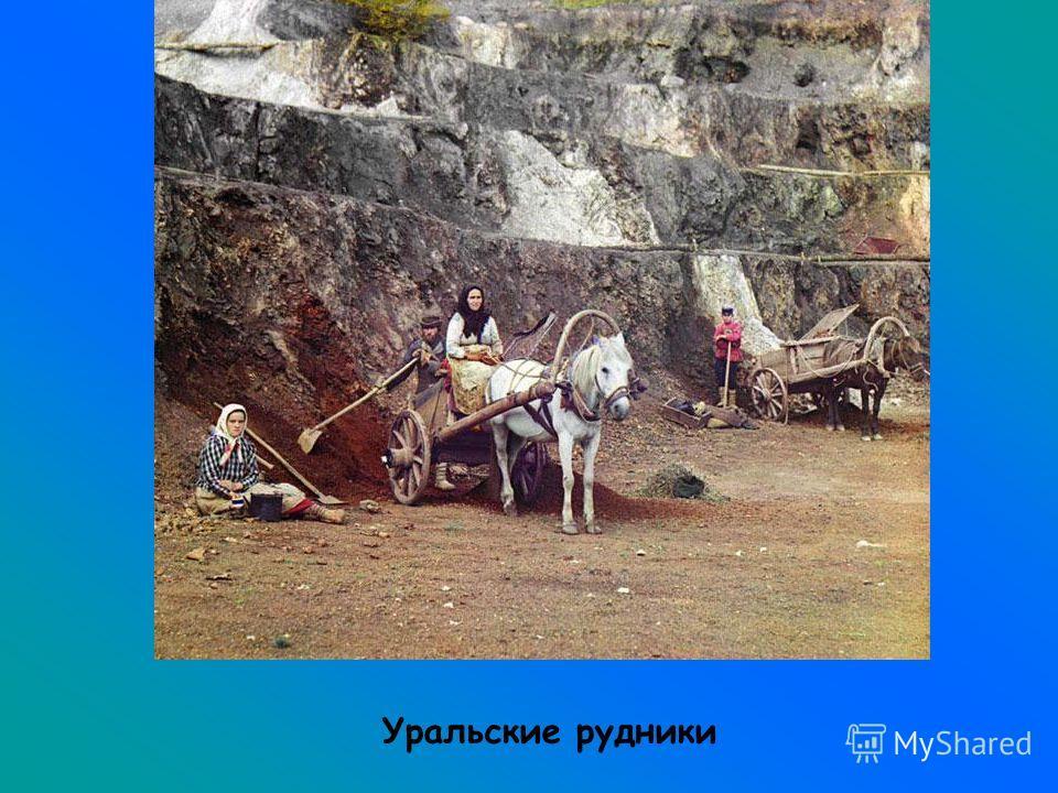 Уральские рудники
