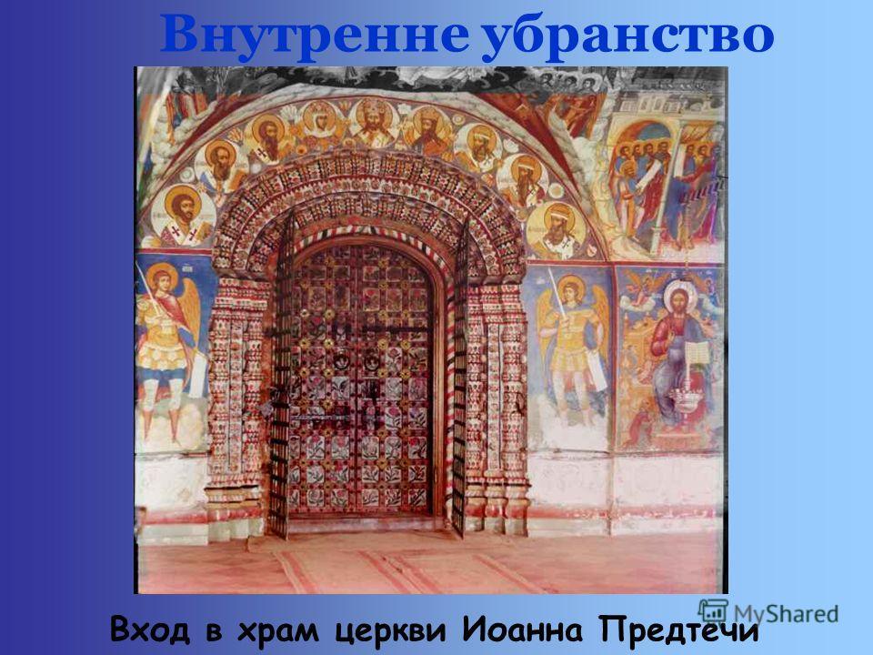 Внутренне убранство Вход в храм церкви Иоанна Предтечи