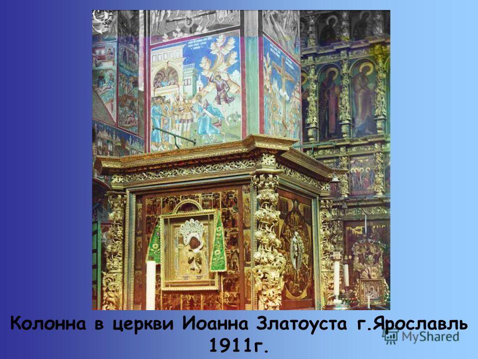 Колонна в церкви Иоанна Златоуста г.Ярославль 1911г.