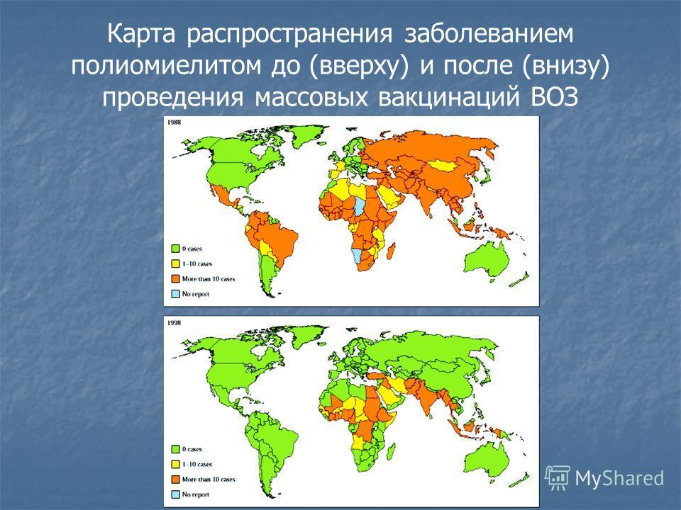 Карта распространения заболеванием полиомиелитом до (вверху) и после (внизу) проведения массовых вакцинаций ВОЗ