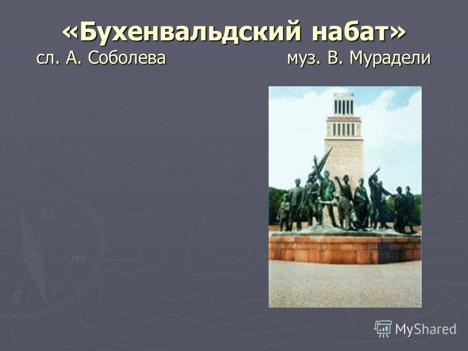 «Бухенвальдский набат» сл. А. Соболева муз. В. Мурадели