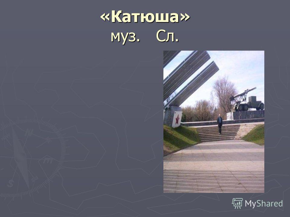 «Катюша» муз. Сл.