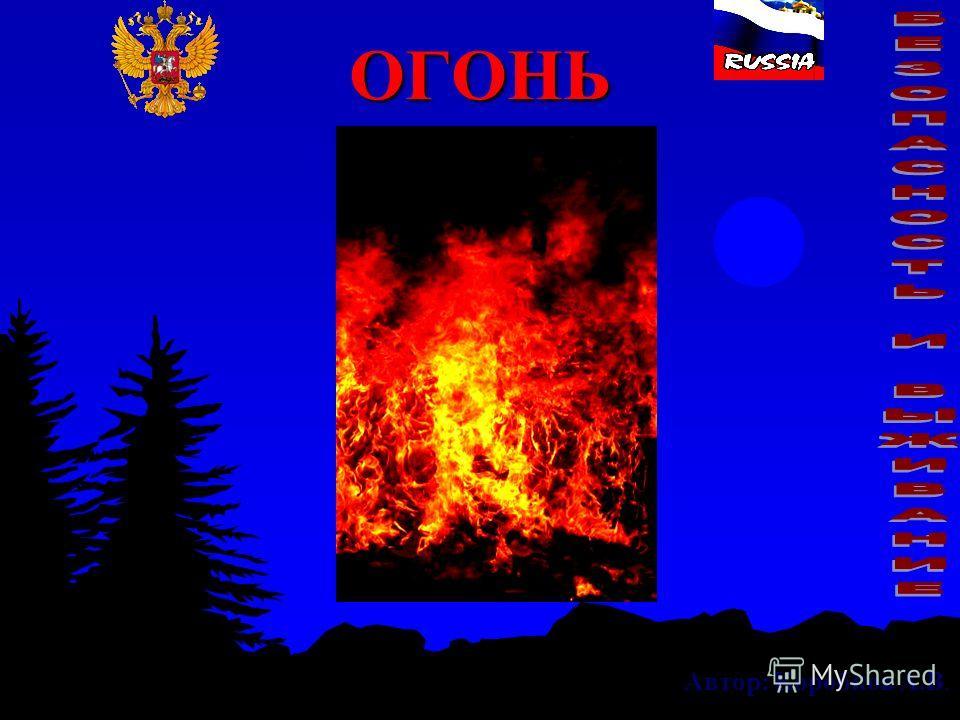 ОГОНЬ Автор: Коробков А.В Автор: Коробков А.В.