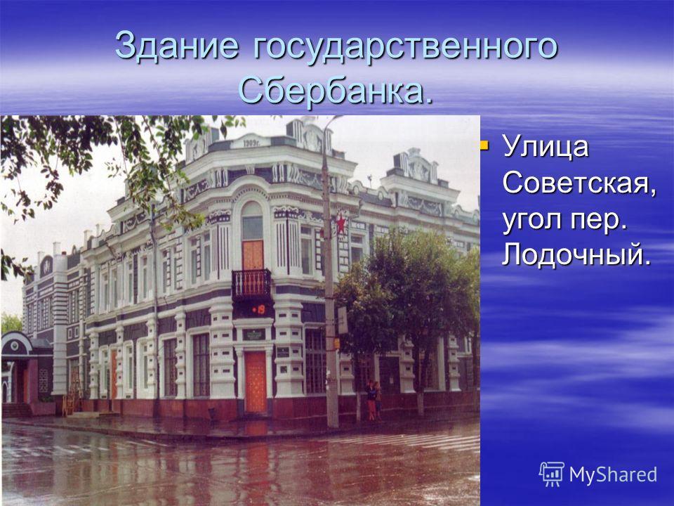 Здание государственного Сбербанка. Улица Советская, угол пер. Лодочный. Улица Советская, угол пер. Лодочный.