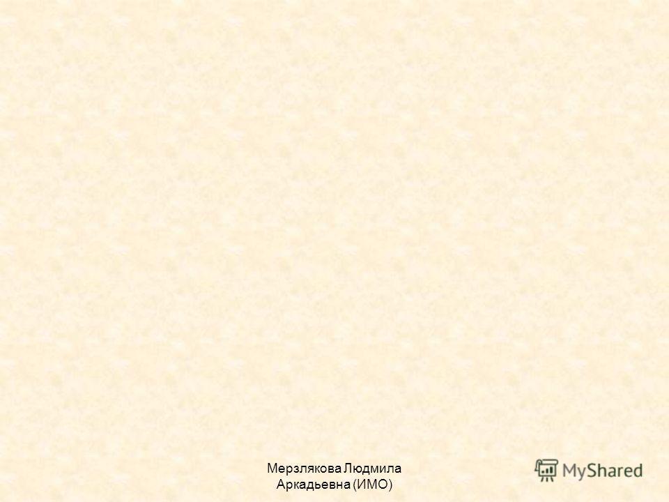 Мерзлякова Людмила Аркадьевна (ИМО)