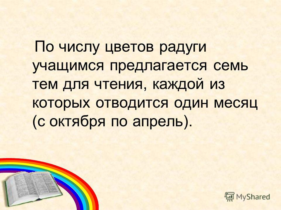 По числу цветов радуги учащимся предлагается семь тем для чтения, каждой из которых отводится один месяц (с октября по апрель).