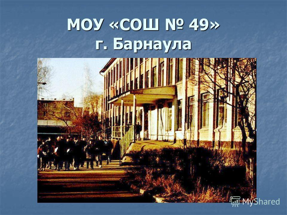 МОУ «СОШ 49» г. Барнаула