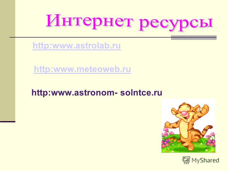 http:www.astrolab.ru http:www.meteoweb.ru http:www.astronom- solntce.ru