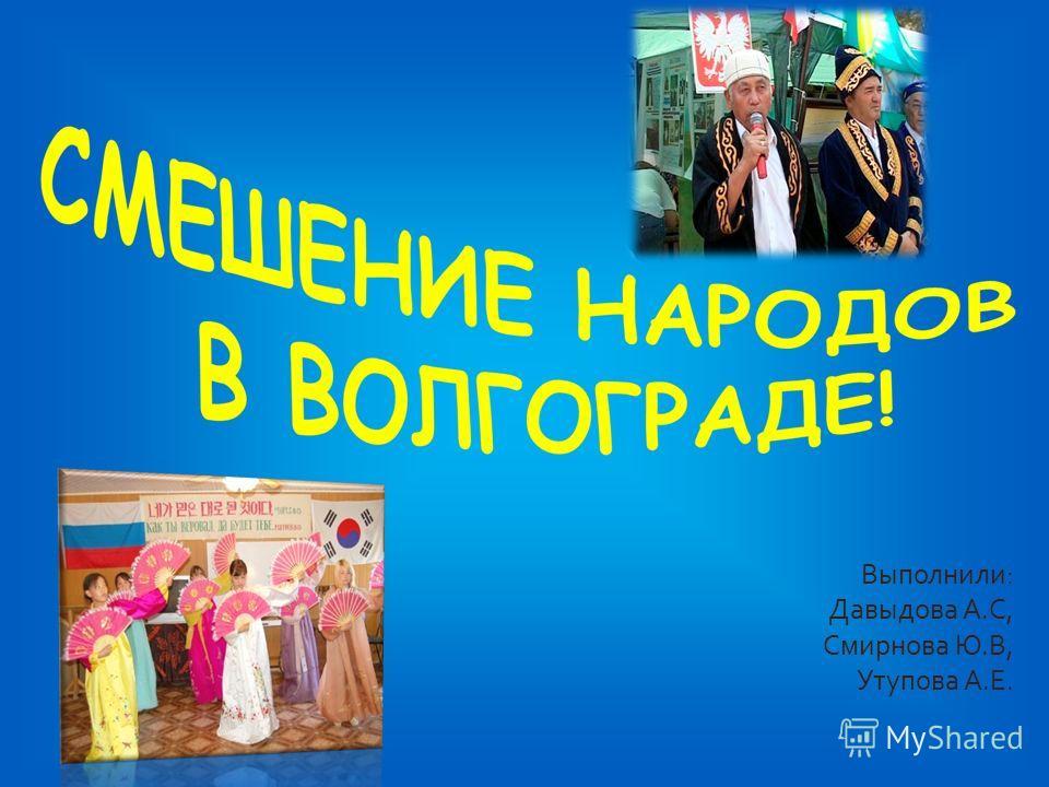 Выполнили: Давыдова А.С, Смирнова Ю.В, Утупова А.Е.