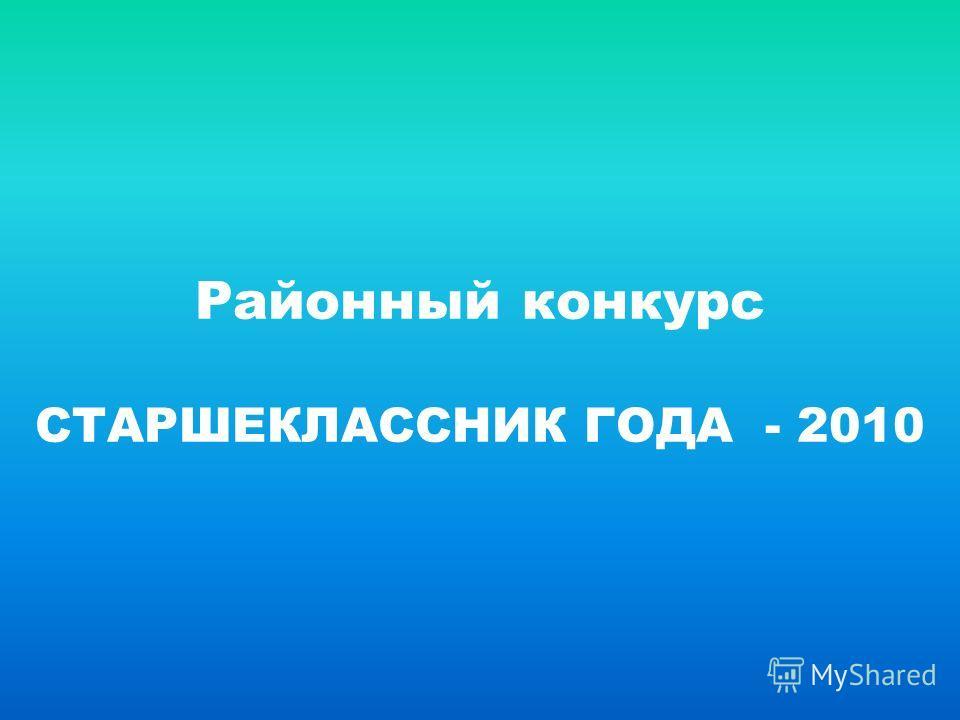 Районный конкурс СТАРШЕКЛАССНИК ГОДА - 2010