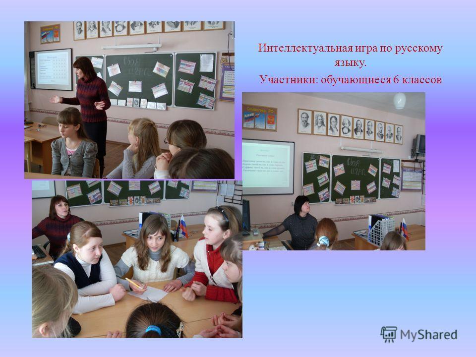 Интеллектуальная игра по русскому языку. Участники: обучающиеся 6 классов