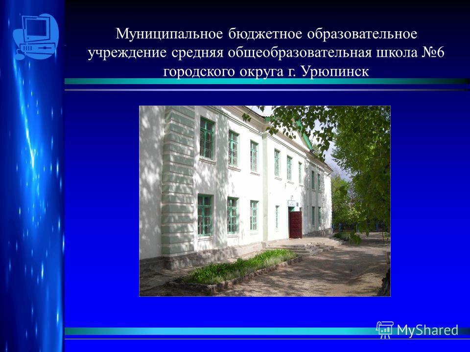 Муниципальное бюджетное образовательное учреждение средняя общеобразовательная школа 6 городского округа г. Урюпинск