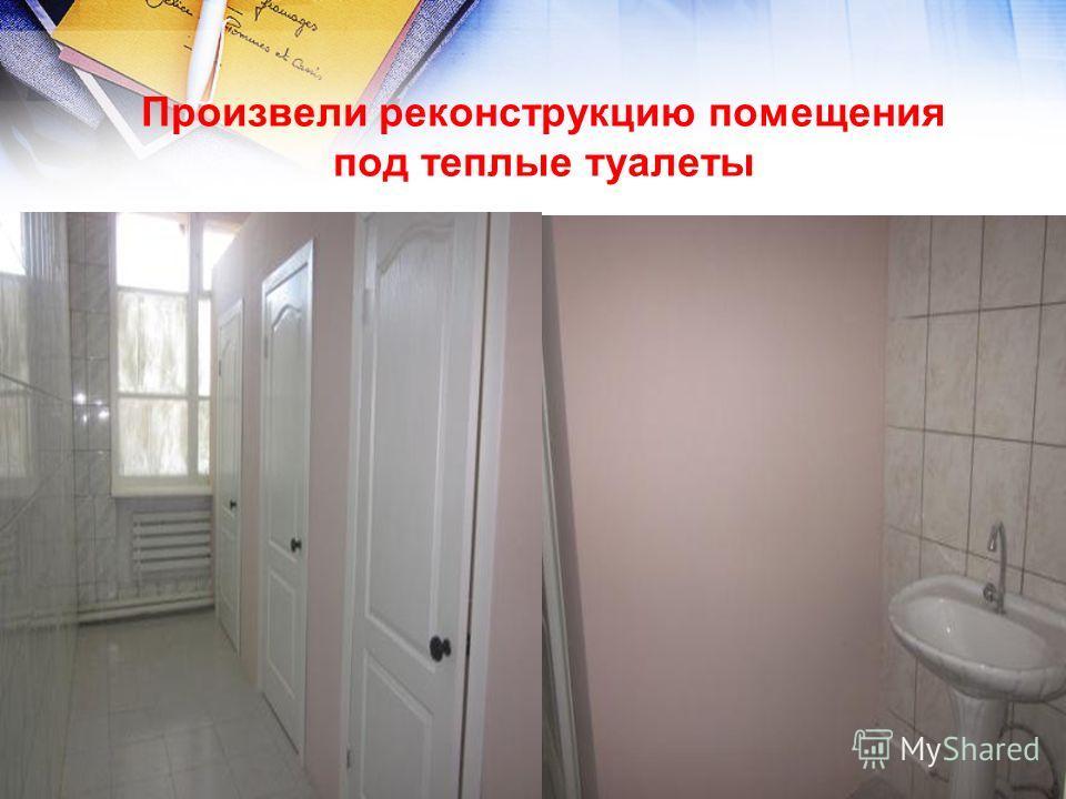 Произвели реконструкцию помещения под теплые туалеты