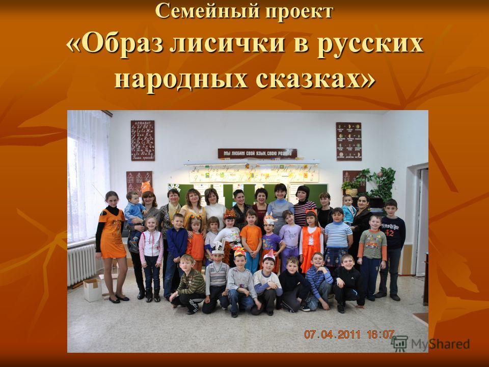 Семейный проект «Образ лисички в русских народных сказках»