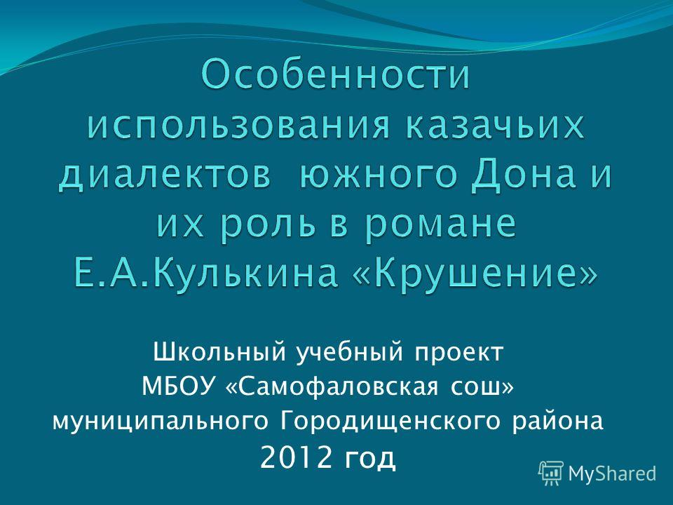 Школьный учебный проект МБОУ «Самофаловская сош» муниципального Городищенского района 2012 год