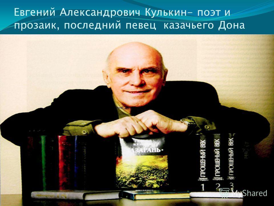 Евгений Александрович Кулькин- поэт и прозаик, последний певец казачьего Дона
