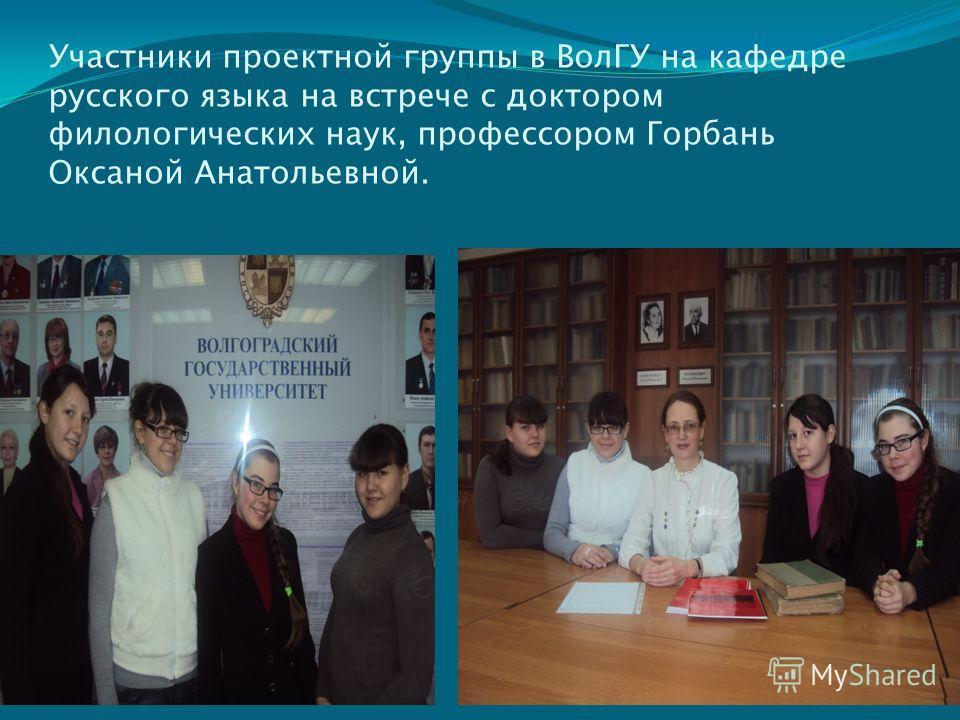 Участники проектной группы в ВолГУ на кафедре русского языка на встрече с доктором филологических наук, профессором Горбань Оксаной Анатольевной.