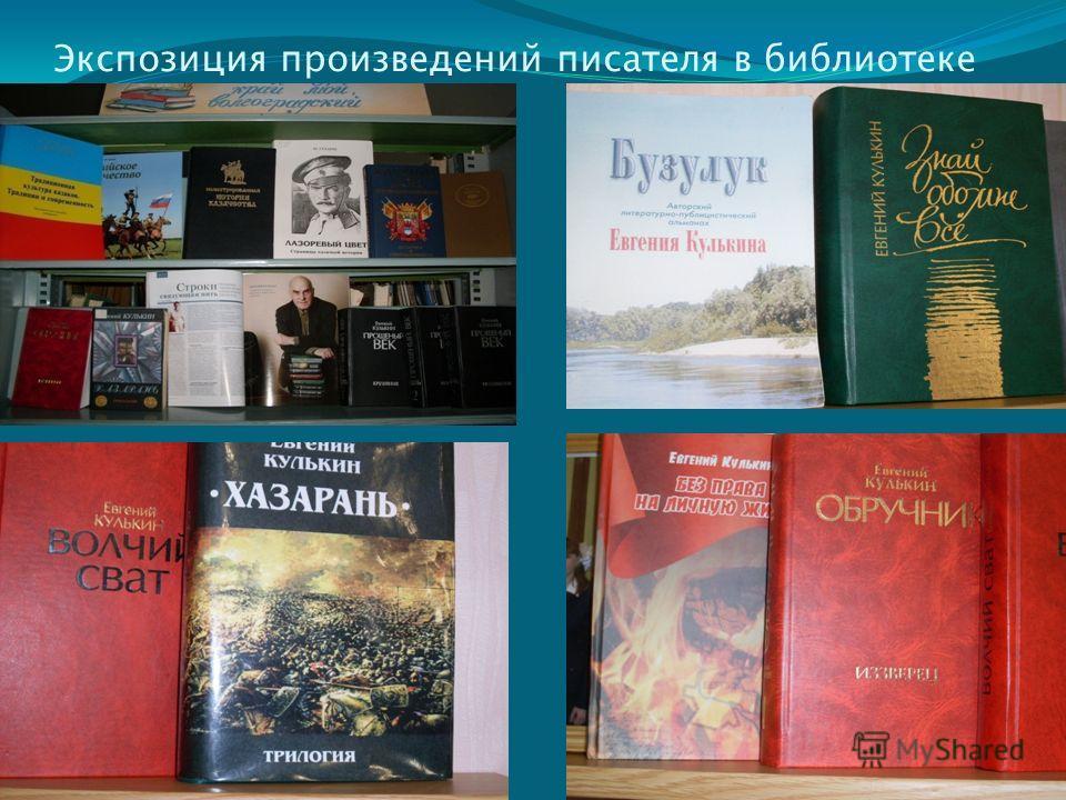 Экспозиция произведений писателя в библиотеке