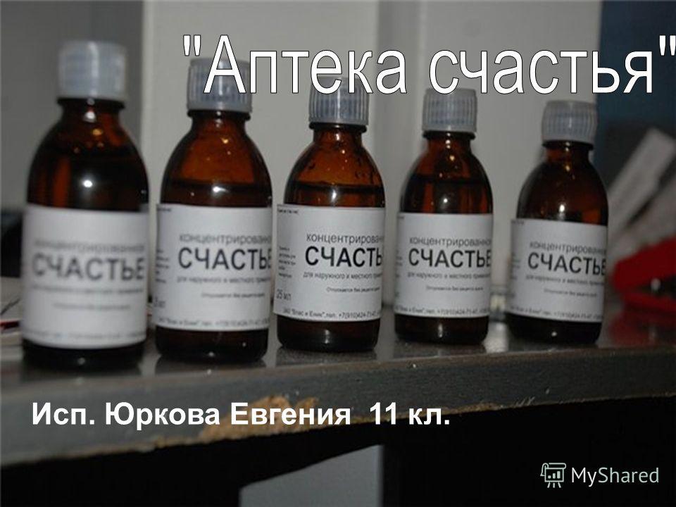 Исп. Юркова Евгения 11 кл.