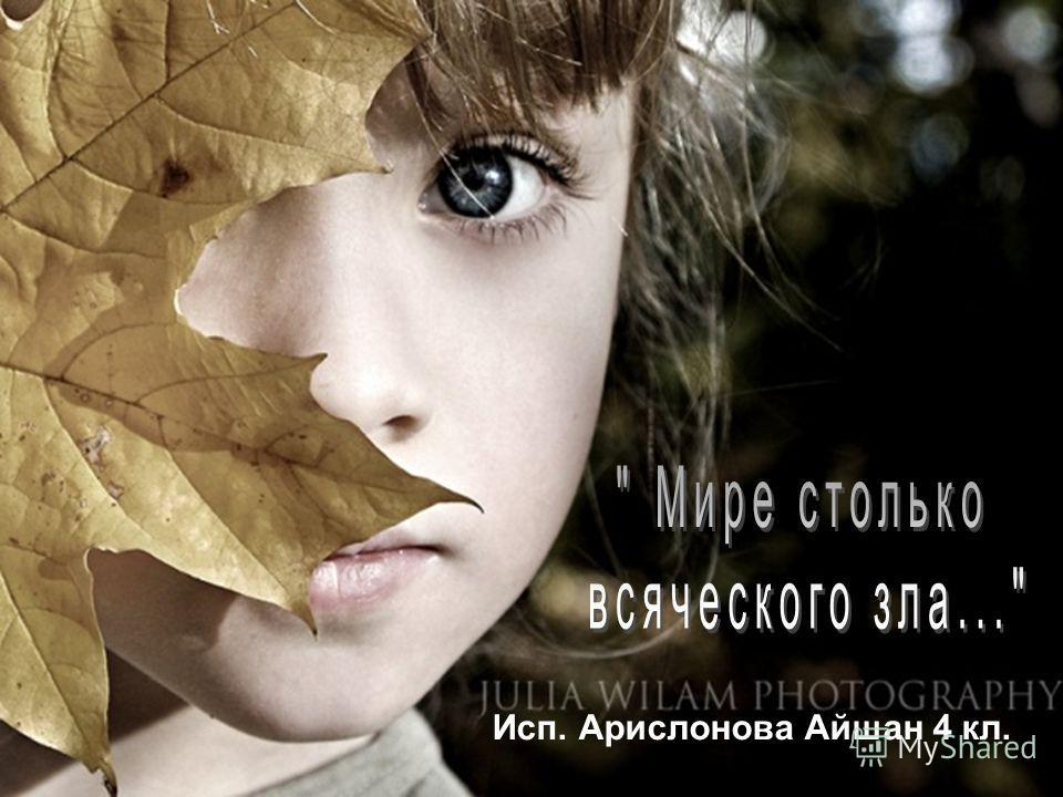 Исп. Арислонова Айшан 4 кл.
