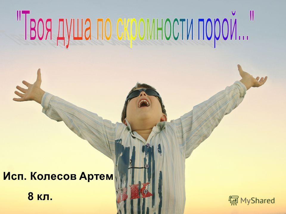 Исп. Колесов Артем 8 кл.