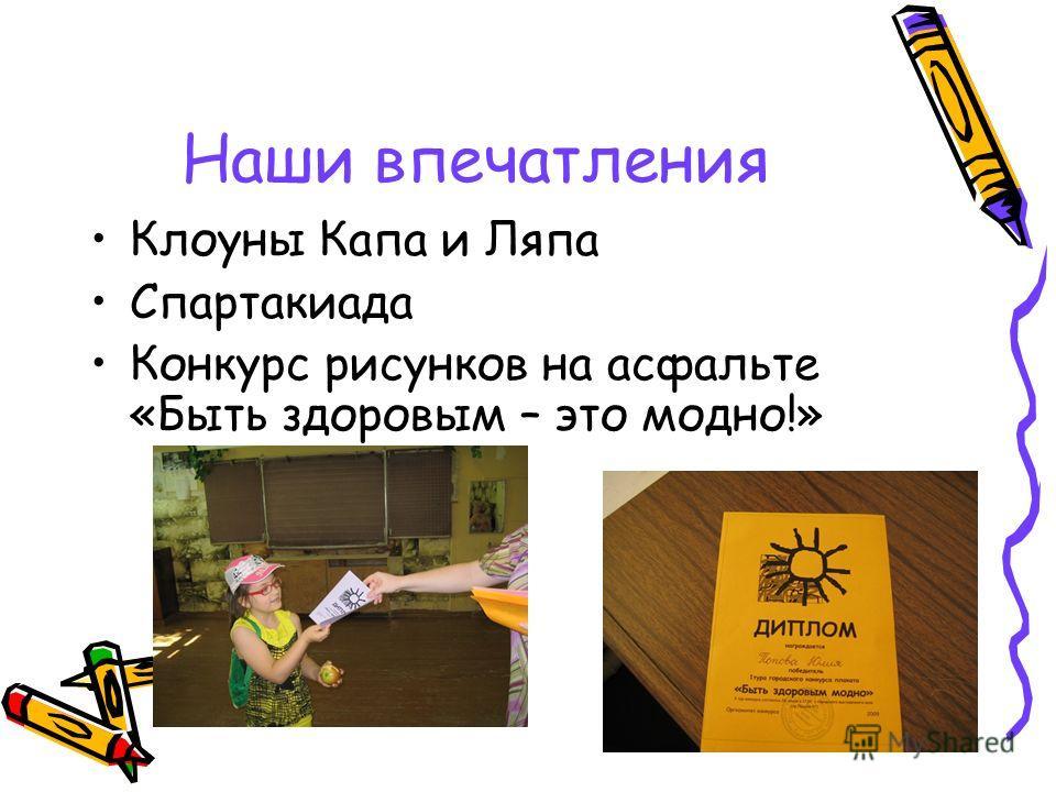 Наши впечатления Клоуны Капа и Ляпа Спартакиада Конкурс рисунков на асфальте «Быть здоровым – это модно!»