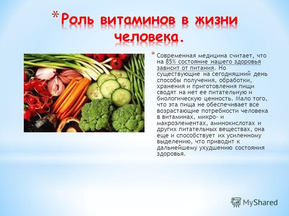 * Современная медицина считает, что на 85% состояние нашего здоровья зависит от питания. Но существующие на сегодняшний день способы получения, обработки, хранения и приготовления пищи сводят на нет ее питательную и биологическую ценность. Мало того,