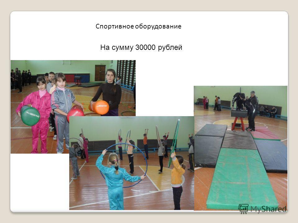 Спортивное оборудование На сумму 30000 рублей