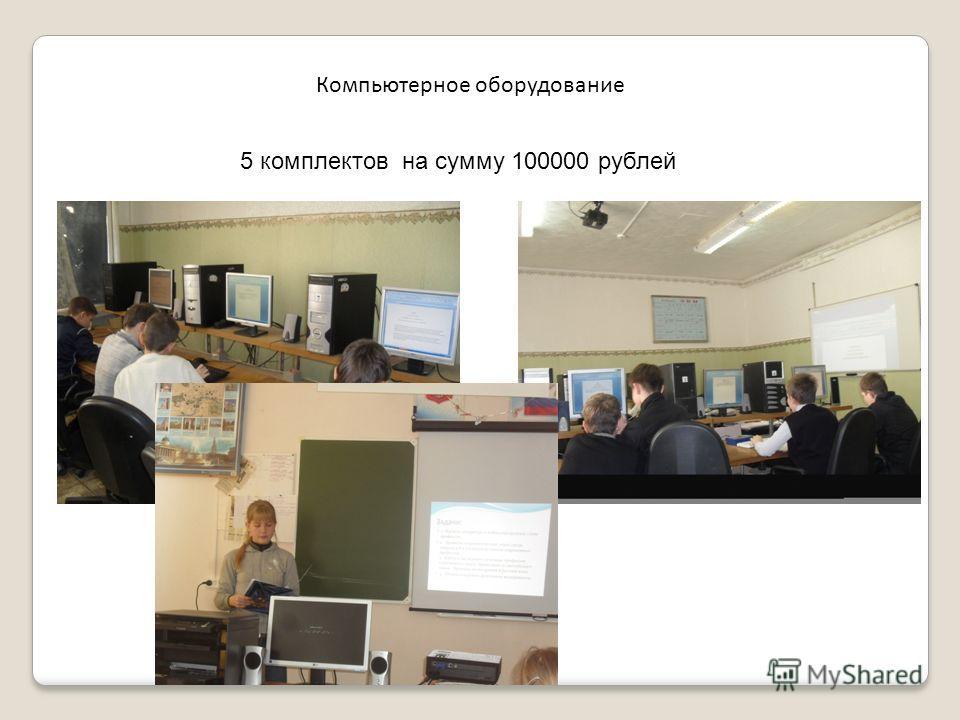 Компьютерное оборудование 5 комплектов на сумму 100000 рублей