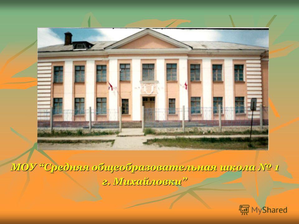 МОУ Средняя общеобразовательная школа 1 г. Михайловки г. Михайловки
