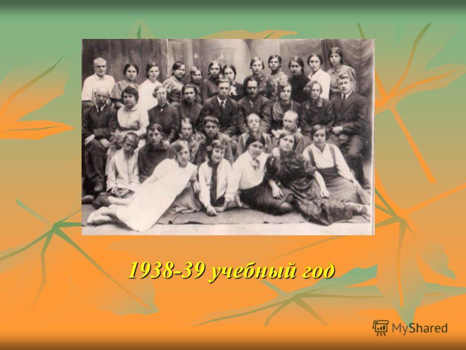 1938-39 учебный год 1938-39 учебный год