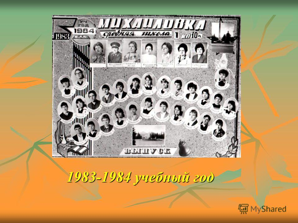 1983-1984 учебный год 1983-1984 учебный год