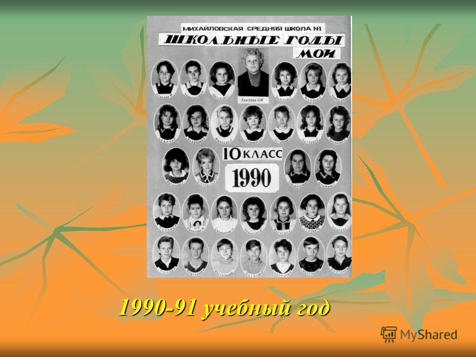 1990-91 учебный год 1990-91 учебный год