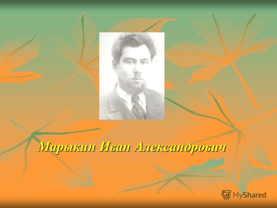 Марыкин Иван Александрович Марыкин Иван Александрович