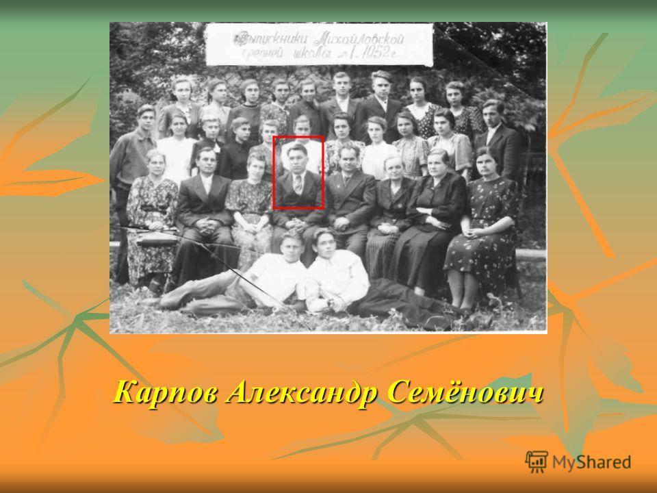 Карпов Александр Семёнович
