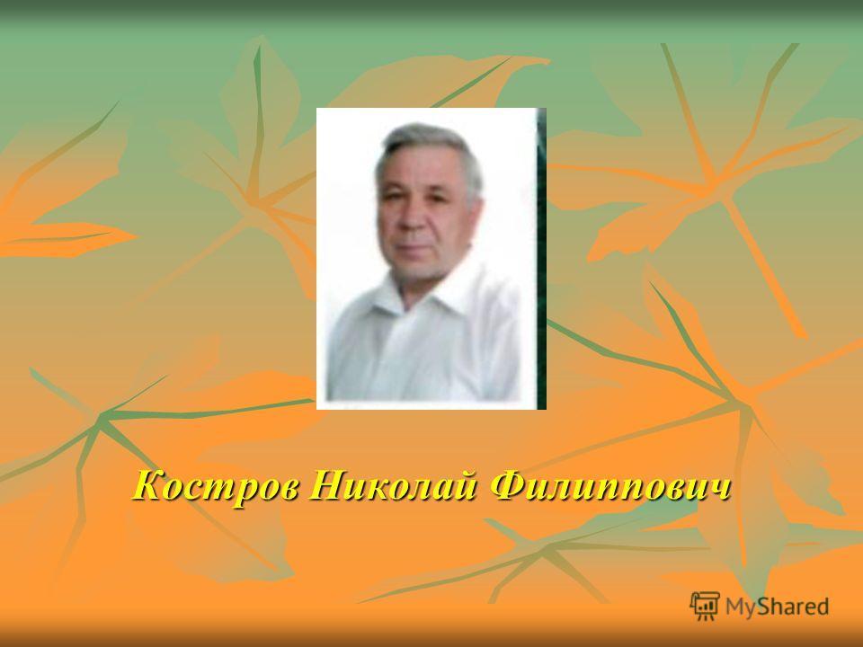 Костров Николай Филиппович
