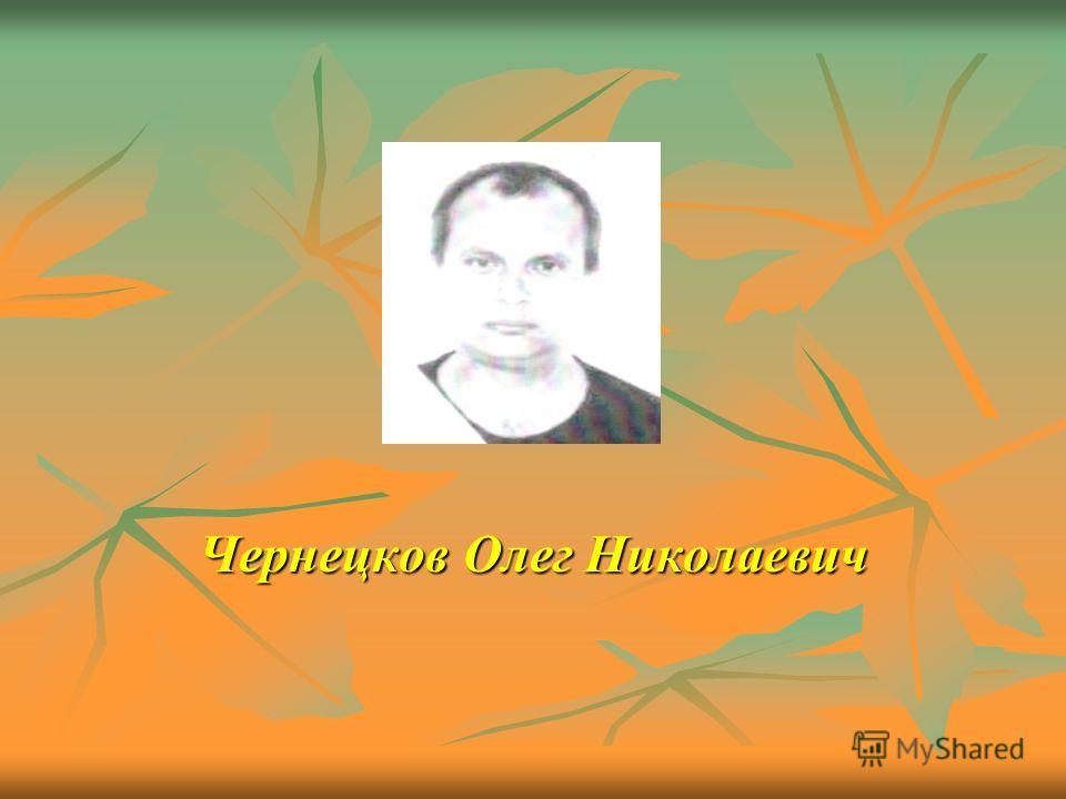 Чернецков Олег Николаевич