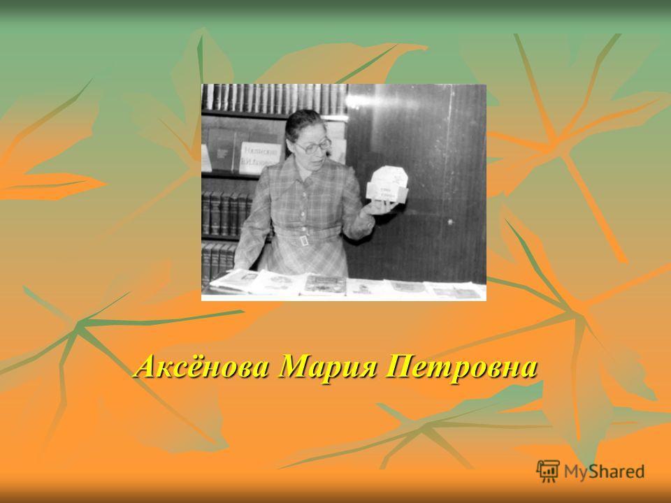 Аксёнова Мария Петровна
