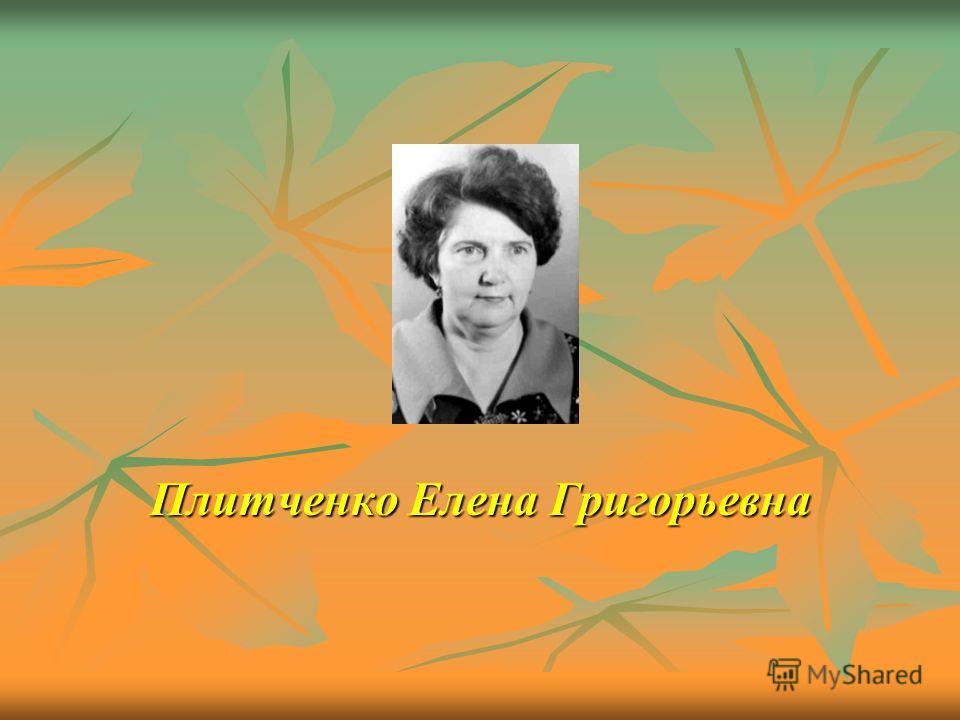 Плитченко Елена Григорьевна