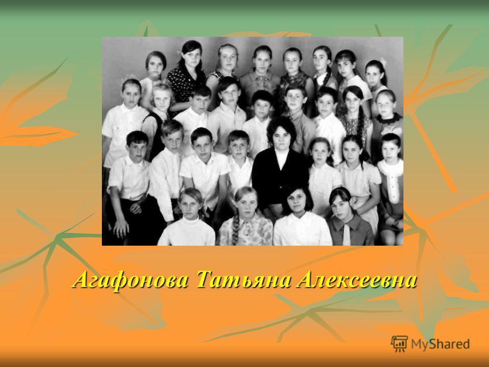 Агафонова Татьяна Алексеевна