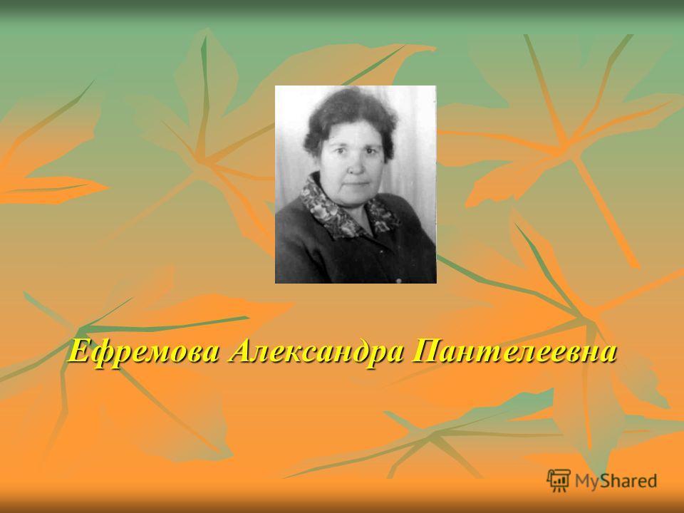 Ефремова Александра Пантелеевна