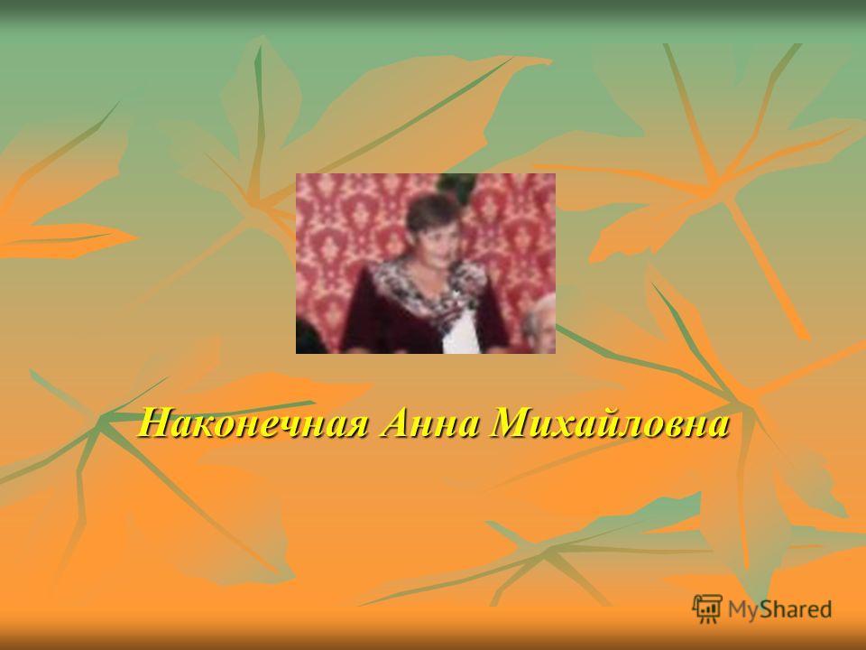 Наконечная Анна Михайловна