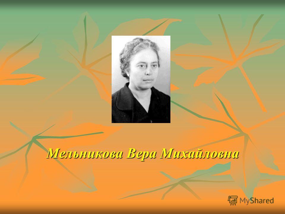 Мельникова Вера Михайловна