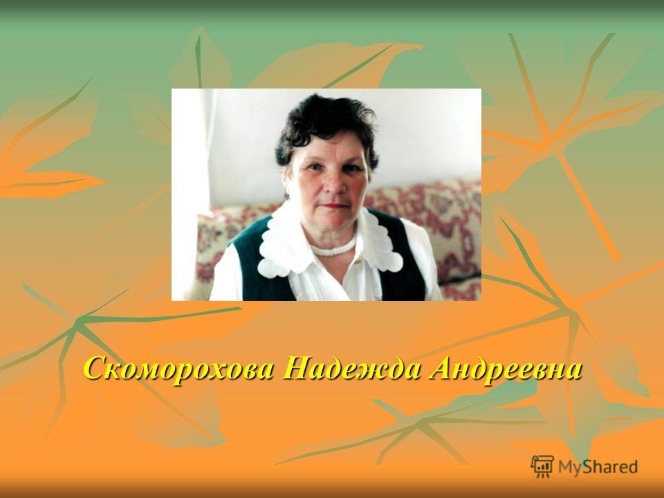 Скоморохова Надежда Андреевна