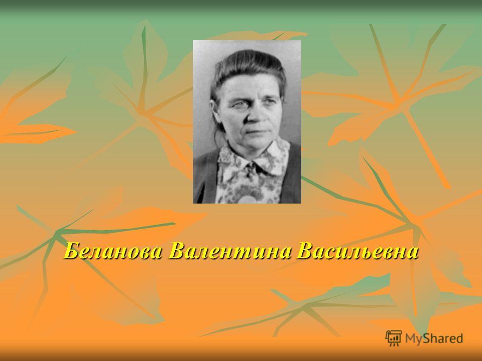 Беланова Валентина Васильевна