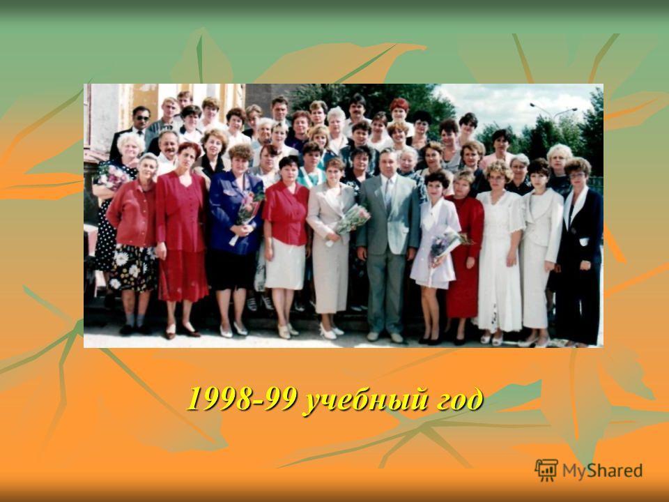 1998-99 учебный год
