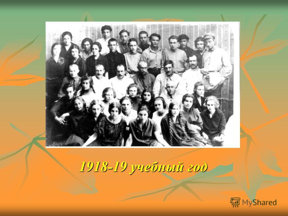 1918-19 учебный год 1918-19 учебный год