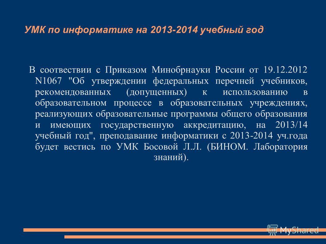 УМК по информатике на 2013-2014 учебный год В соотвествии с Приказом Минобрнауки России от 19.12.2012 N1067