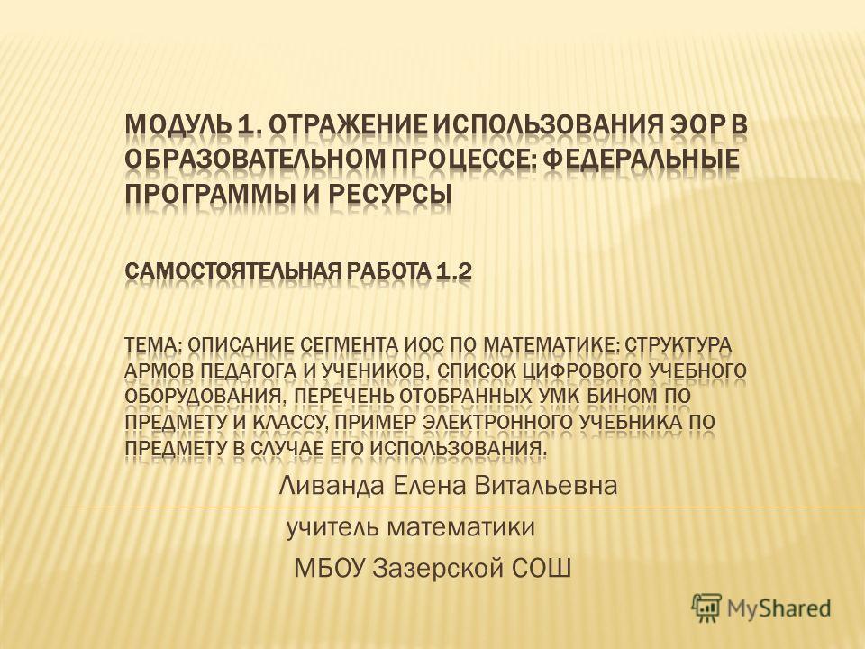 Ливанда Елена Витальевна учитель математики МБОУ Зазерской СОШ